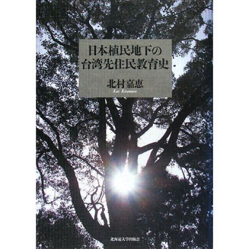 日本植民地下の台湾先住民教育史/北村嘉恵
