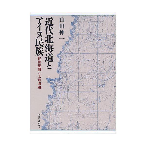 近代北海道とアイヌ民族 狩猟規制と土地問題/山田伸一