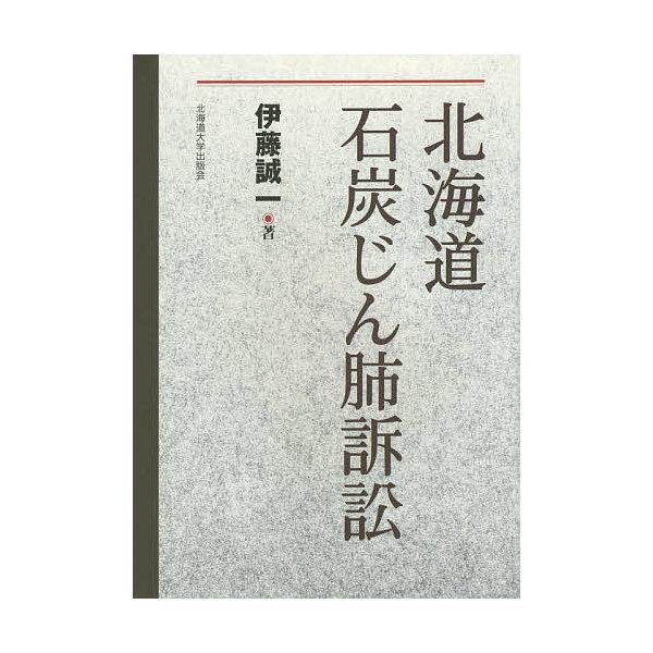 北海道石炭じん肺訴訟/伊藤誠一