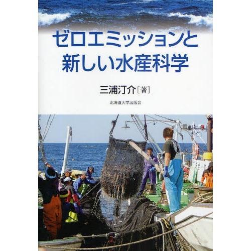 ゼロエミッションと新しい水産科学/三浦汀介