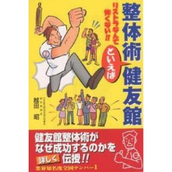 整体術といえば健友館 リストラなんて怖くない!!/越田昭