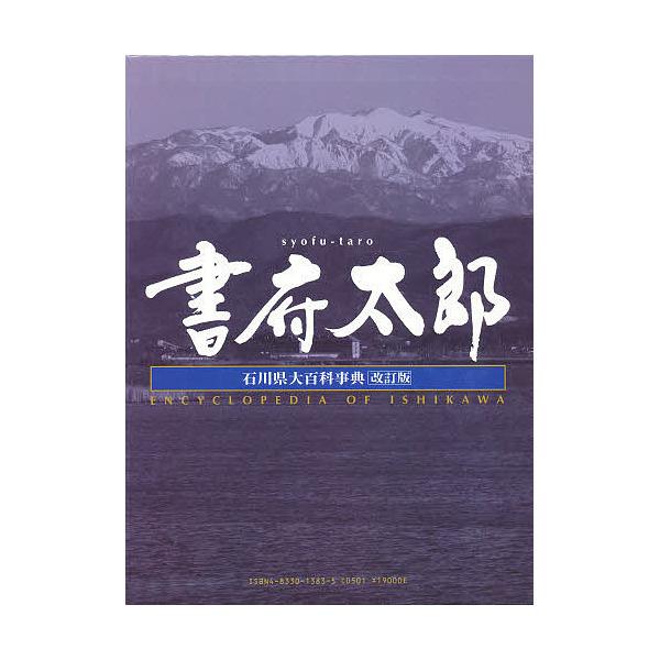 書府太郎 石川県大百科事典 下巻/北國新聞社