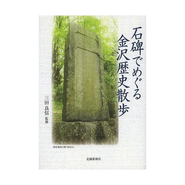 石碑でめぐる金沢歴史散歩/三田良信/旅行