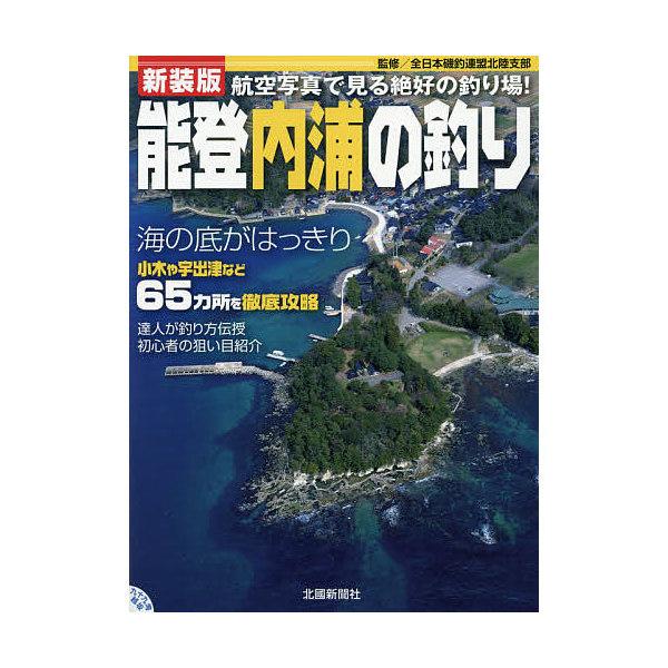 能登内浦の釣り 新装版/全日本磯釣連盟北陸支部