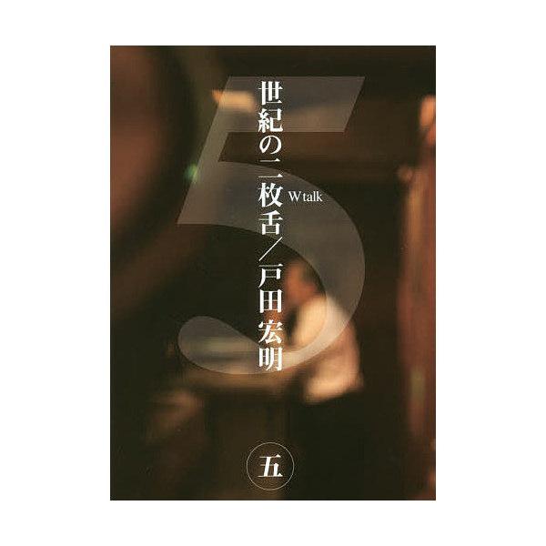 世紀の二枚舌(ダブルトーク) 5/戸田宏明