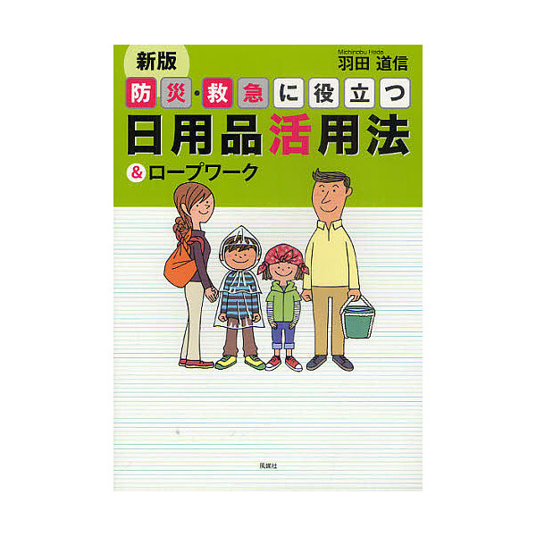 防災・救急に役立つ日用品活用法&ロープワーク/羽田道信