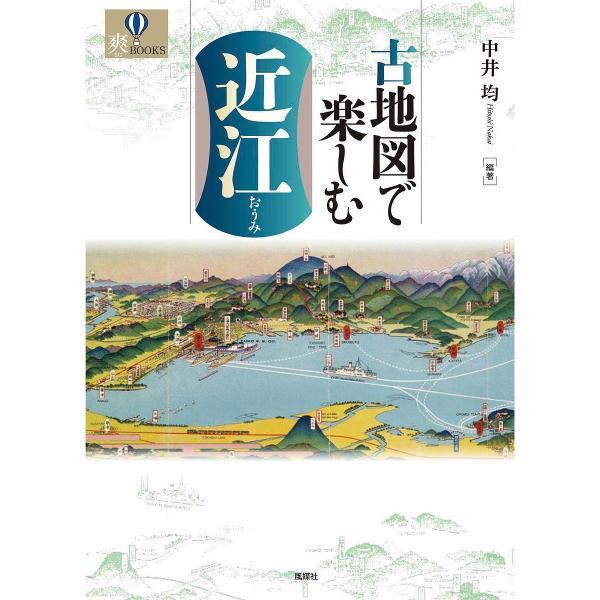 古地図で楽しむ近江/中井均