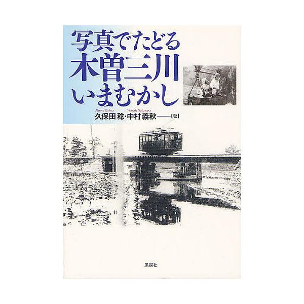写真でたどる木曽三川いまむかし/久保田稔/中村義秋