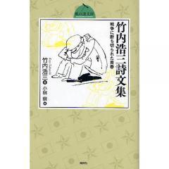 竹内浩三詩文集 戦争に断ち切られた青春/竹内浩三/小林察