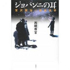 ジョバンニの耳 宮沢賢治の音楽世界/西崎専一