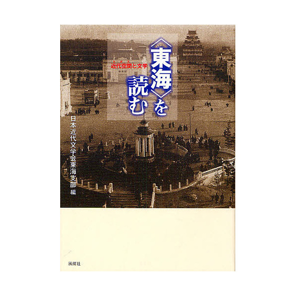 〈東海〉を読む 近代空間と文学/日本近代文学会東海支部