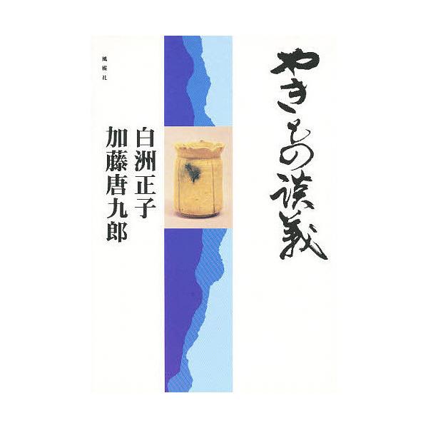 やきもの談義/白洲正子/加藤唐九郎