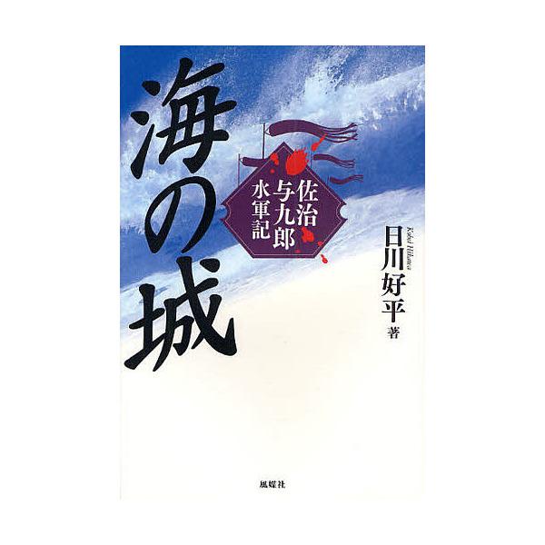 海の城 佐治与九郎水軍記/日川好平