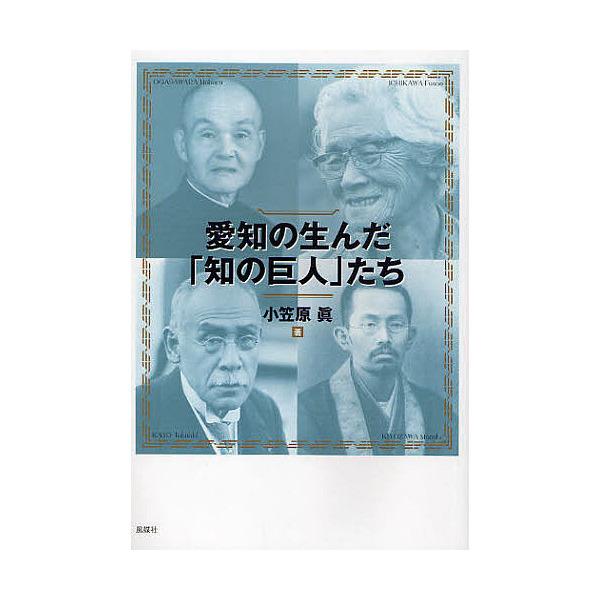 愛知の生んだ「知の巨人」たち/小笠原真