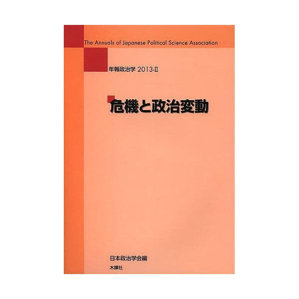 危機と政治変動/日本政治学会