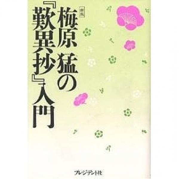 梅原猛の『歎異抄』入門/梅原猛