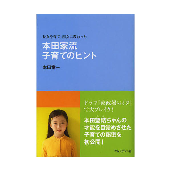 本田家流子育てのヒント 長女を育て、四女に教わった/本田竜一