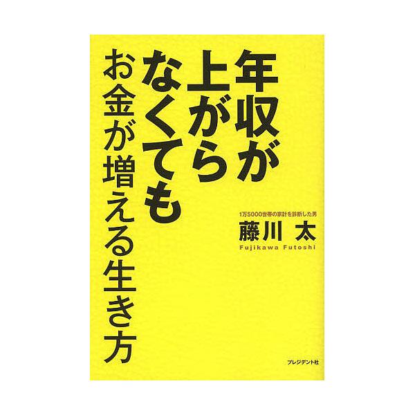 年収が上がらなくてもお金が増える生き方/藤川太