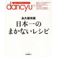 日本一のまかないレシピ dancyu 永久保存版/野地秩嘉/レシピ