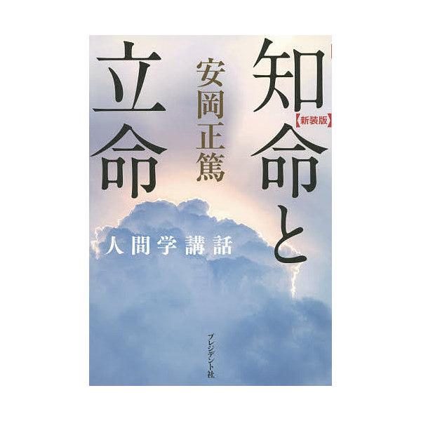 知命と立命 新装版/安岡正篤