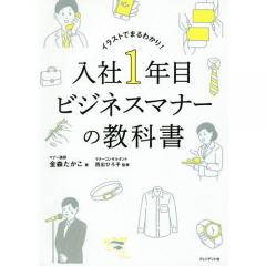 入社1年目ビジネスマナーの教科書 イラストでまるわかり!/金森たかこ/西出ひろ子