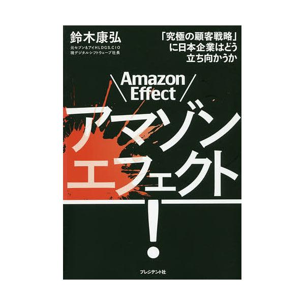 アマゾンエフェクト! 「究極の顧客戦略」に日本企業はどう立ち向かうか/鈴木康弘