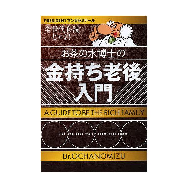 お茶の水博士の「金持ち老後」入門/田中つかさ/プレジデント編集部