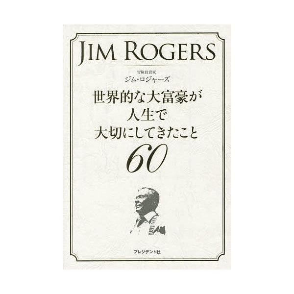 世界的な大富豪が人生で大切にしてきたこと60/ジム・ロジャーズ