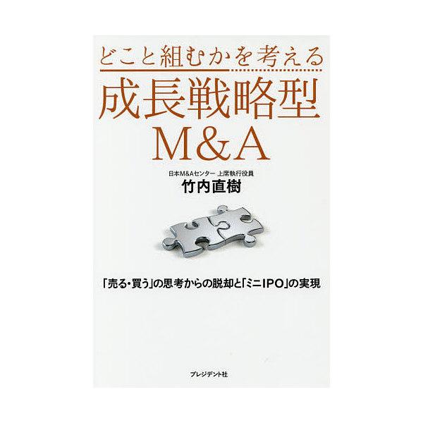 どこと組むかを考える成長戦略型M&A 「売る・買う」の思考からの脱却と「ミニIPO」の実現/竹内直樹