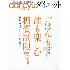 dancyuダイエット ごはんも油も楽しむ糖質制限 熱烈「ロカボ」セミナー初公開! おいしく、楽しく食べて健康に!/山田悟/山田サラ/レシピ