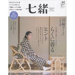 七緒 着物からはじまる暮らし vol.44