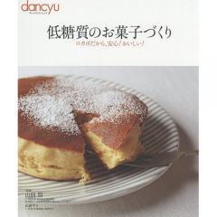 低糖質のお菓子づくり ロカボだから、安心!おいしい!/山田悟/山田サラ/レシピ
