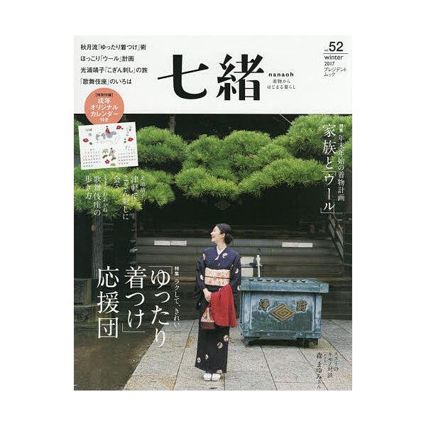 七緒 着物からはじまる暮らし vol.52