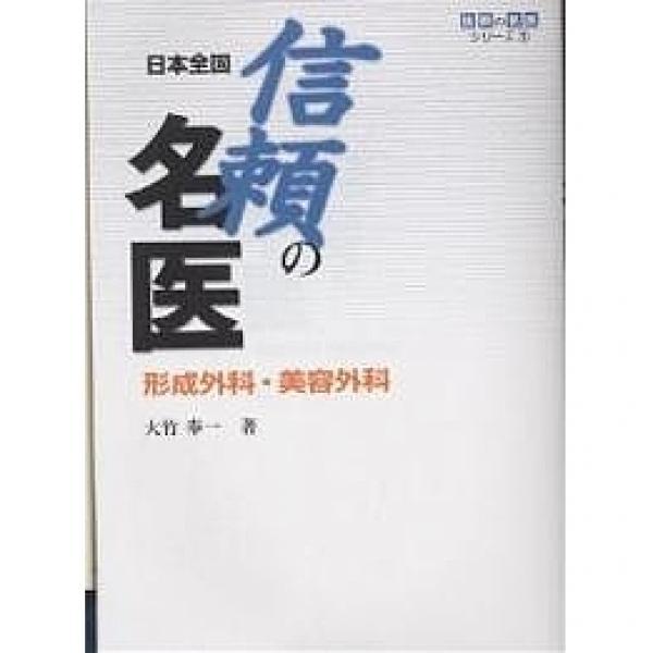 日本全国信頼の名医形成外科・美容外科/大竹奉一
