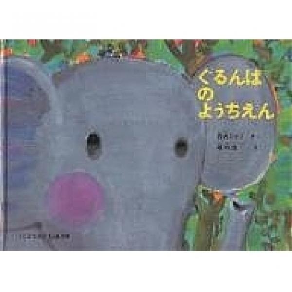 ぐるんぱのようちえん/西内みなみ/堀内誠一/子供/絵本