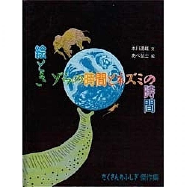 絵ときゾウの時間とネズミの時間/本川達雄/あべ弘士