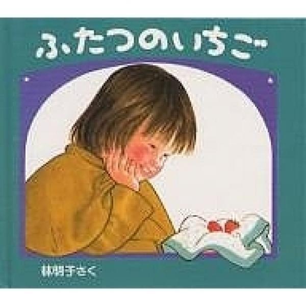 ふたつのいちご/林明子/子供/絵本