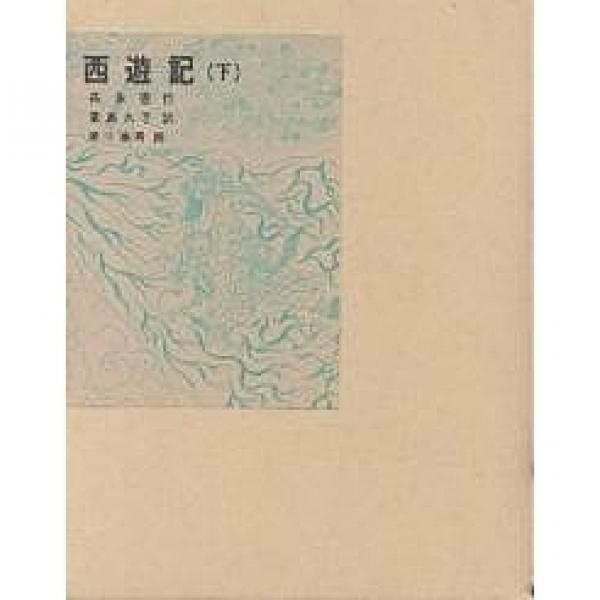 西遊記 下/呉承恩/君島久子