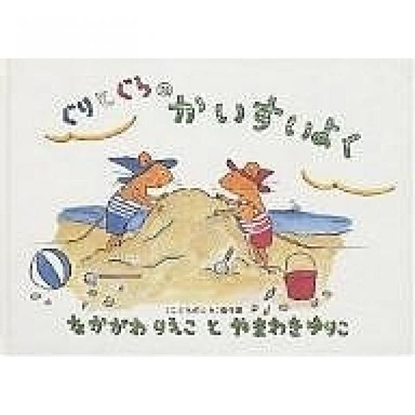 ぐりとぐらのかいすいよく/中川李枝子/山脇百合子/子供/絵本