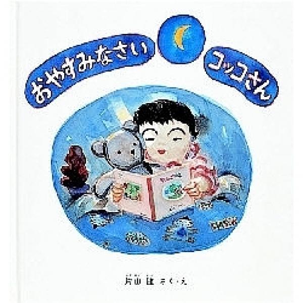 おやすみなさいコッコさん/片山健/子供/絵本