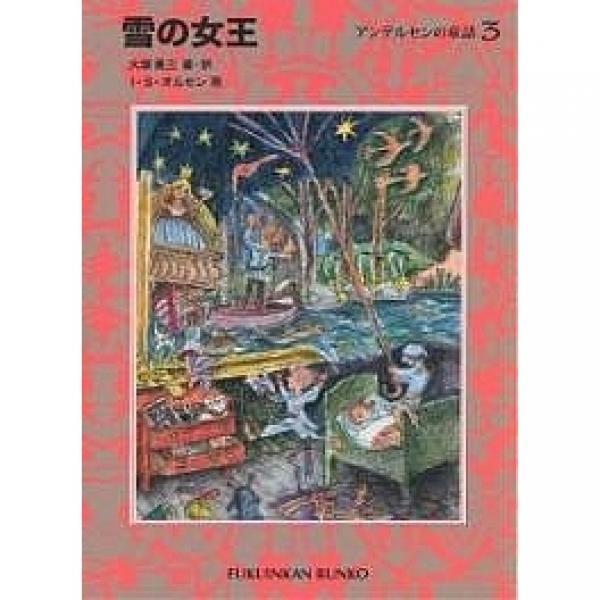 雪の女王/ハンス・クリスチャン・アンデルセン/大塚勇三/イブ・スパング・オルセン