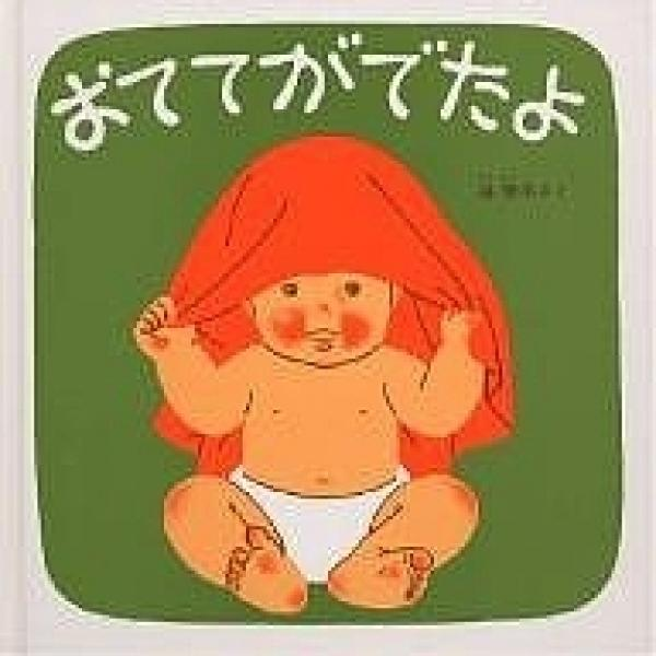 おててがでたよ/林明子/子供/絵本
