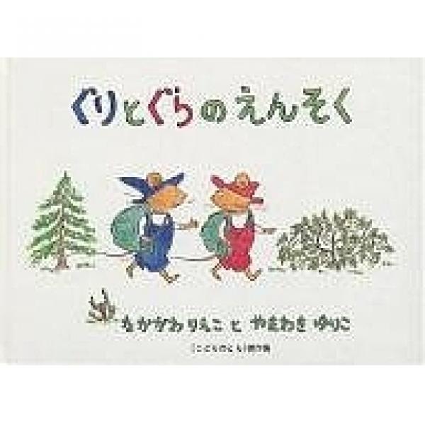 ぐりとぐらのえんそく/中川李枝子/山脇百合子/子供/絵本