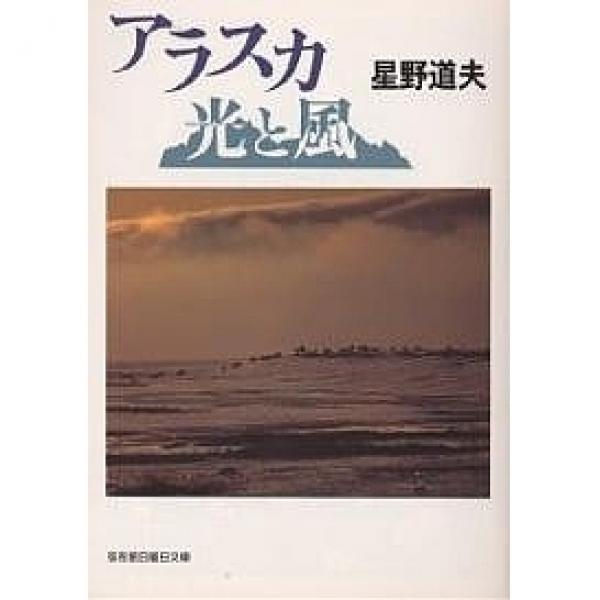 アラスカ光と風/星野道夫