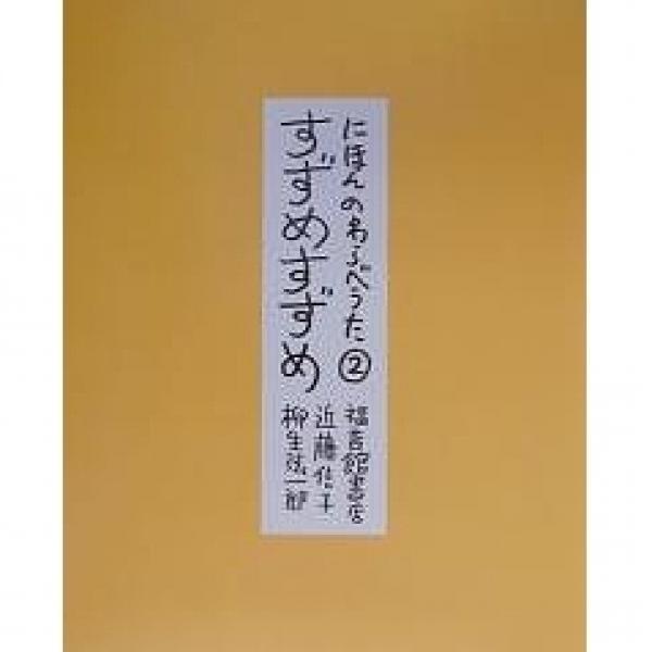 にほんのわらべうた 2/近藤信子/柳生弦一郎