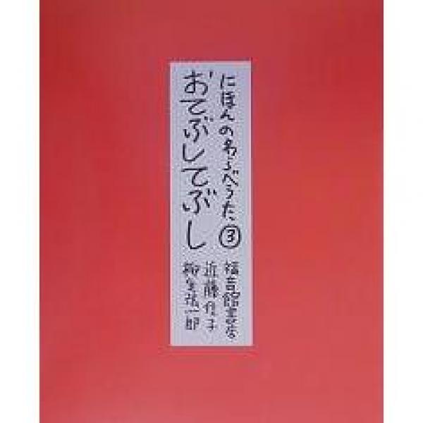 にほんのわらべうた 3/近藤信子/柳生弦一郎