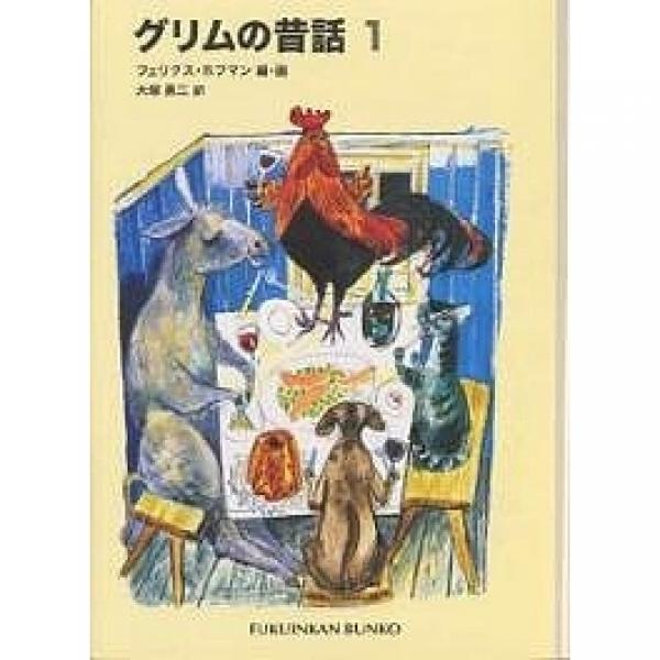 グリムの昔話 1/ヤーコプ・ルードヴィヒ・グリム/ヴィルヘルム・カール・グリム/フェリクス・ホフマン
