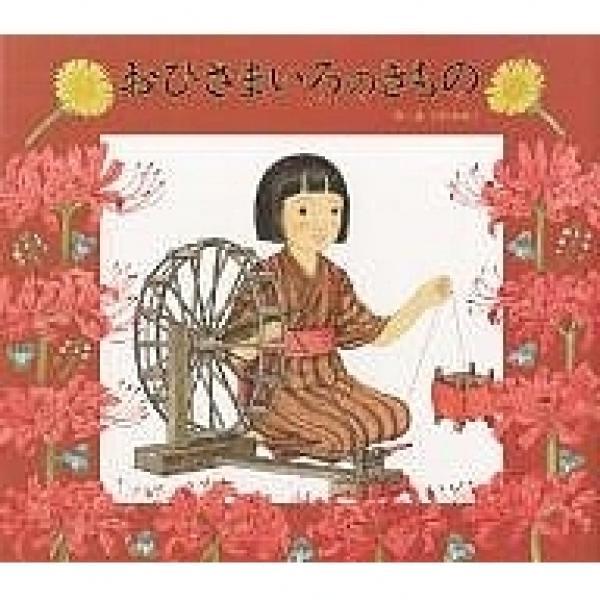 おひさまいろのきもの/広野多珂子/子供/絵本