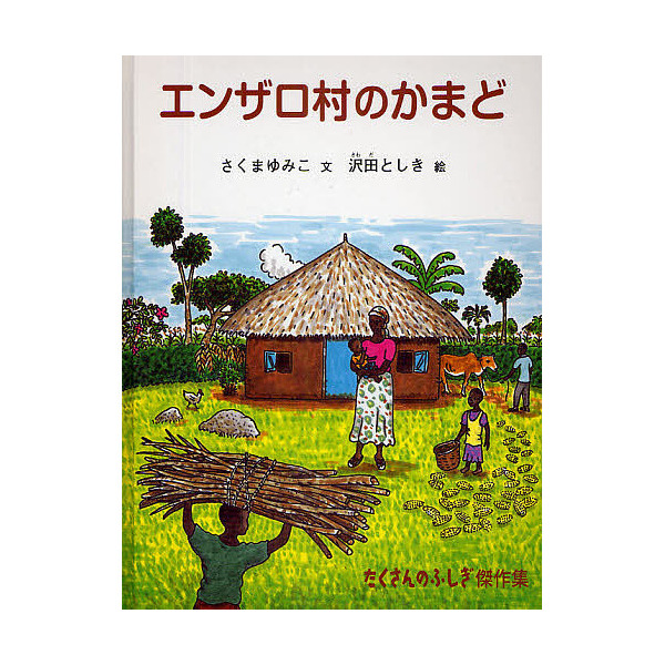 エンザロ村のかまど/さくまゆみこ/沢田としき