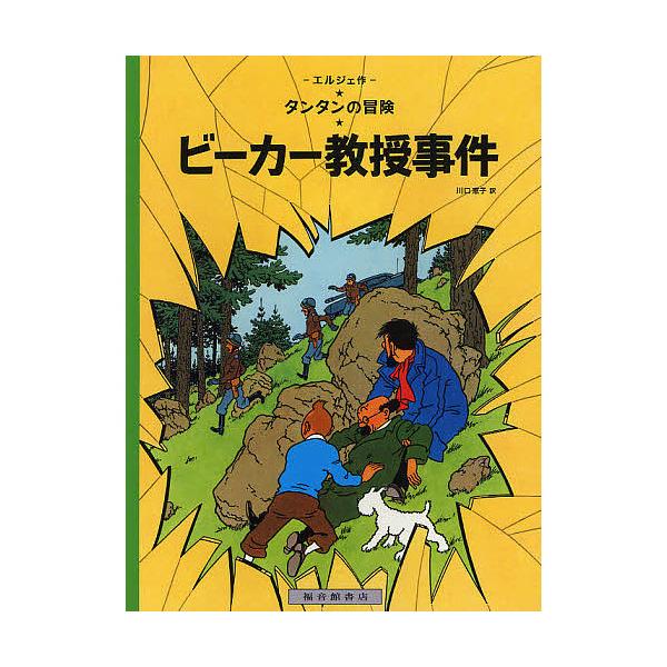 ビーカー教授事件 ペーパーバック版/エルジェ/川口恵子